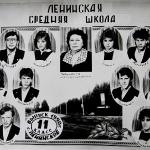 Выпуск 1990