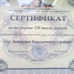 Сертификат на получение 250 тысяч рублей