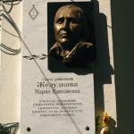 Памятная доска Желудковой М.Н.