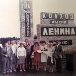 Колхоз им. В.И. Ленина