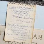 Знаменитые записки Желудковой М.Н.