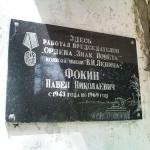 Памятная доска Фокину П.Н.