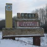 Стелла Январь 2007